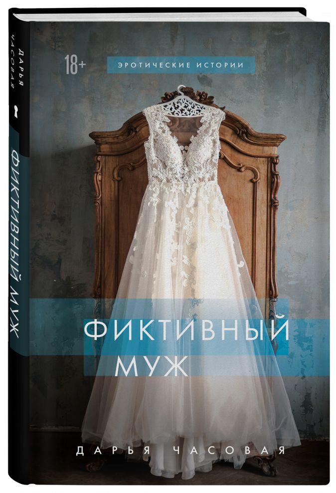 Дарья Часовая - Фиктивный муж обложка книги