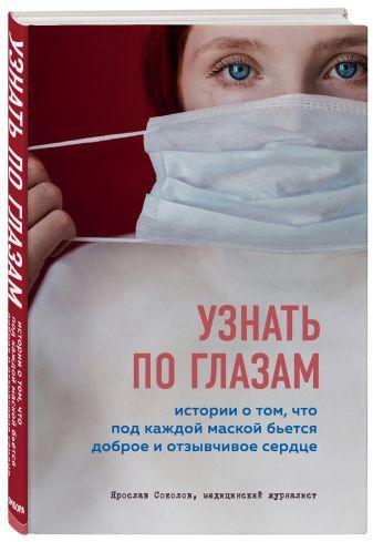 Ярослав Соколов - Узнать по глазам. Истории о том, что под каждой маской бьется доброе и отзывчивое сердце обложка книги