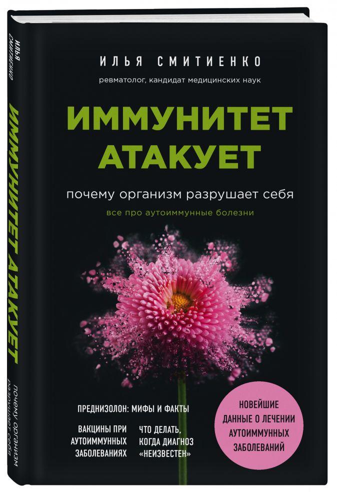Илья Смитиенко - Иммунитет атакует. Почему организм разрушает себя обложка книги