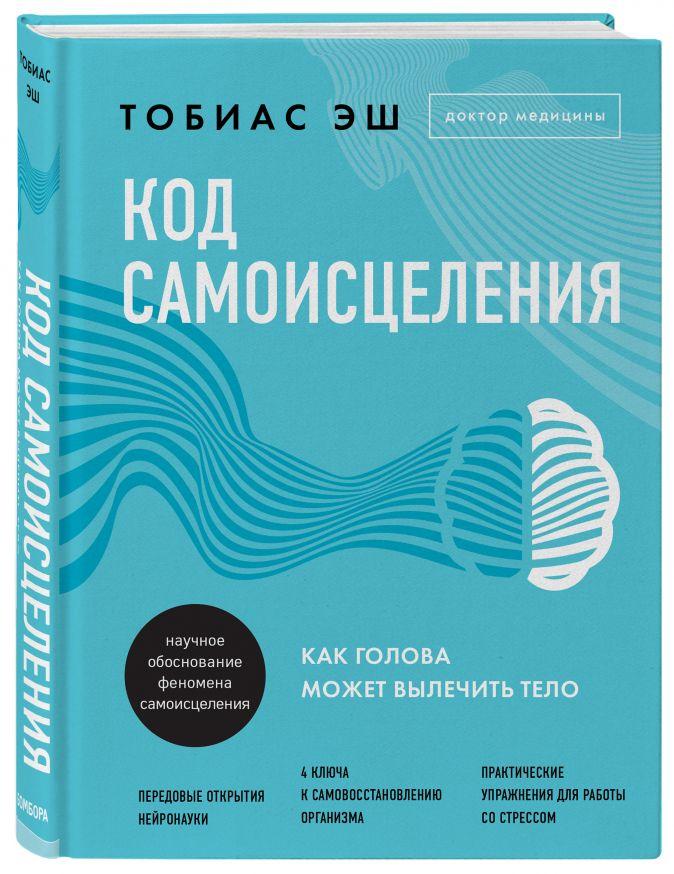Тобиас Эш - Код самоисцеления. Как голова может вылечить тело обложка книги