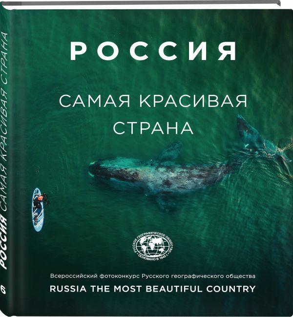 Фото - Россия самая красивая страна (фотоальбом 3) сухов а социальная психология учебное пособие 10 е издание стереотипное isbn 9785446806072