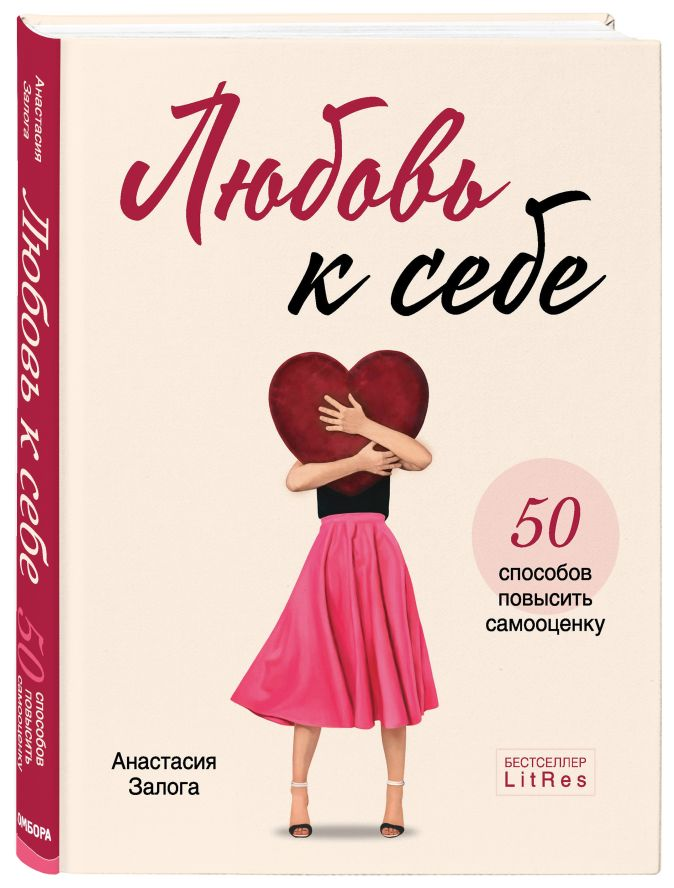 Анастасия Залога - Любовь к себе. 50 способов повысить самооценку обложка книги