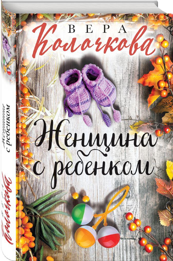 Вера Колочкова - Женщина с ребенком обложка книги