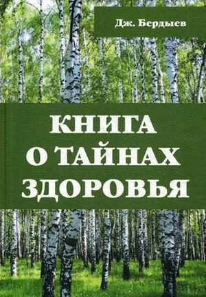 Бердыев Дж. - Книга о тайнах здоровья обложка книги