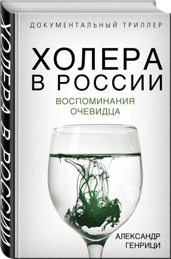 Александр Генрици - Холера в России. Воспоминания очевидца обложка книги