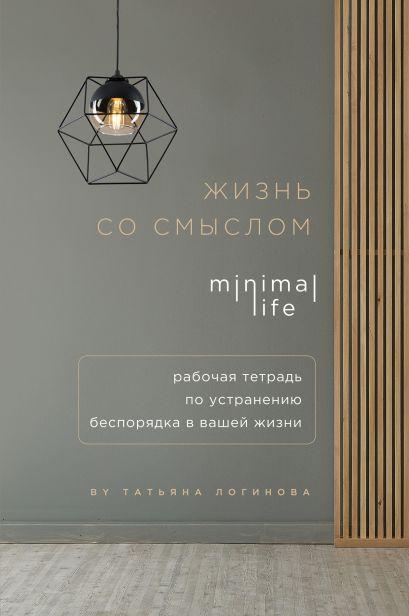Блокнот «Жизнь со смыслом. Minimal life. Рабочая тетрадь по устранению беспорядка в вашей жизни», 160 страниц - фото 1