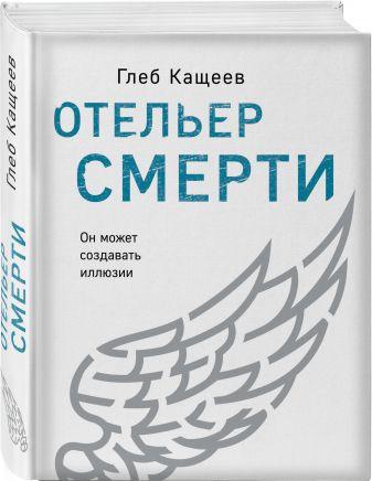 Глеб Кащеев - Отельер смерти обложка книги