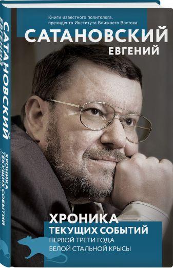 Евгений Сатановский - Хроника текущих событий первой трети года Белой Стальной Крысы обложка книги