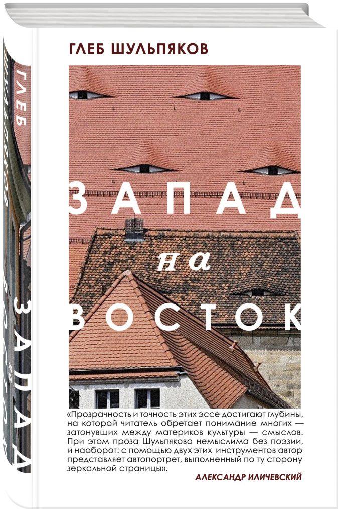 Глеб Шульпяков - Запад на Восток обложка книги