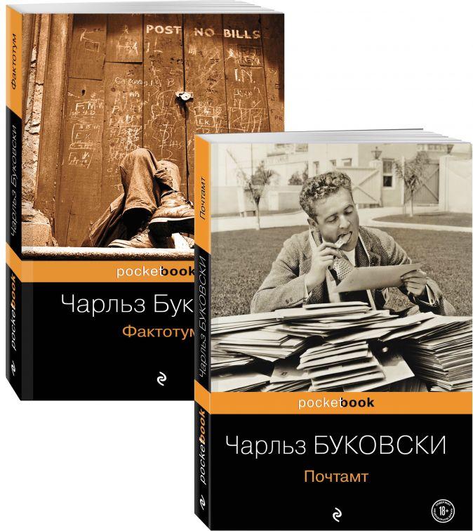 Буковски Ч. - В поисках работы (комплект из 2 книг Чарльза Буковски: Почтамт и Фактотум) обложка книги