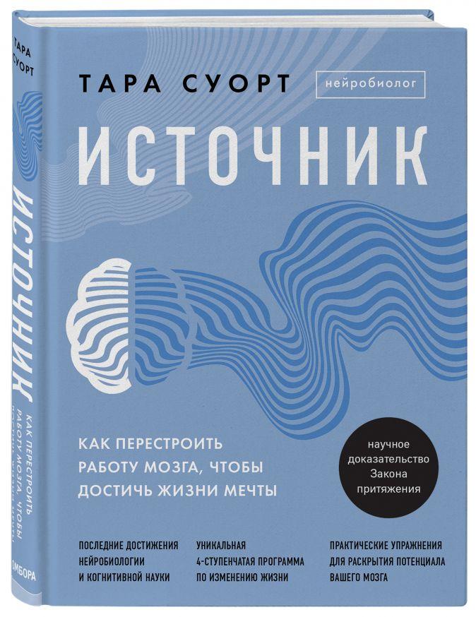 Тара Суорт - Источник. Как перестроить работу мозга, чтобы достичь жизни мечты обложка книги