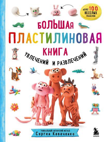 Большая пластилиновая книга увлечений и развлечений - фото 1