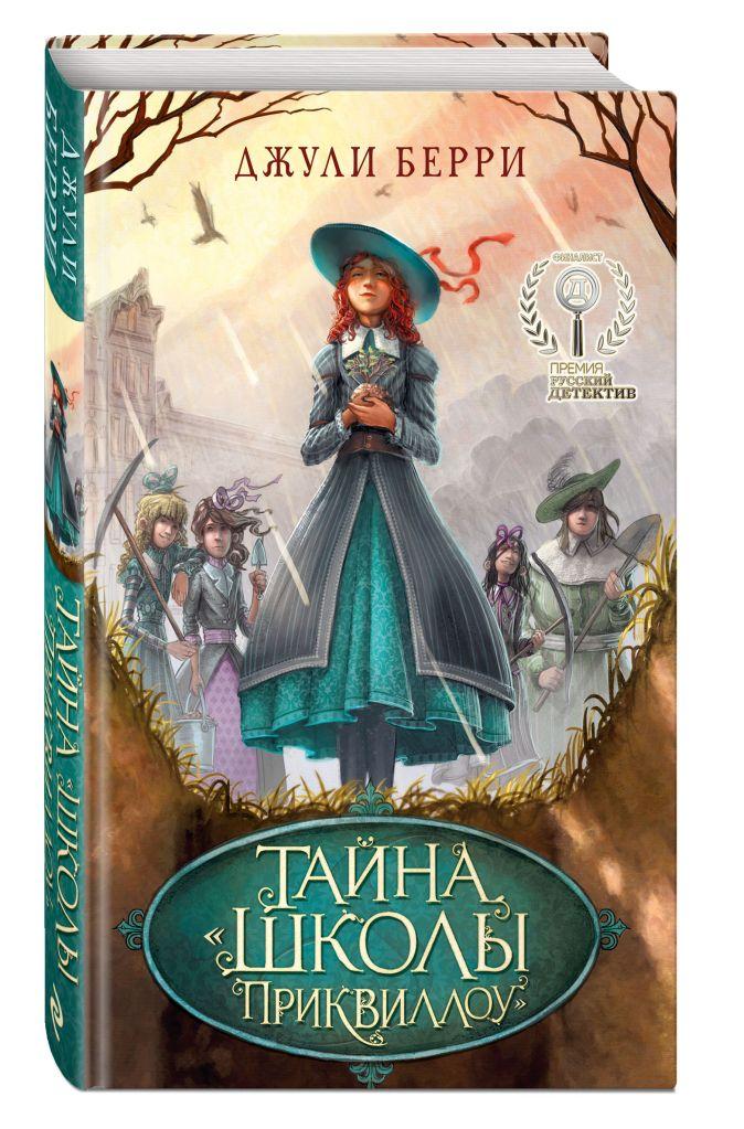 Джули Берри - Тайна «Школы Приквиллоу» обложка книги