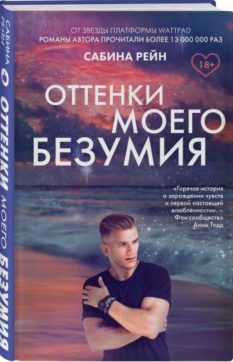 Сабина Рейн - Оттенки моего безумия обложка книги