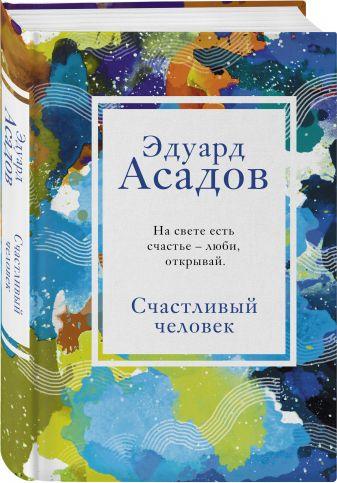 Эдуард Асадов - Счастливый человек обложка книги