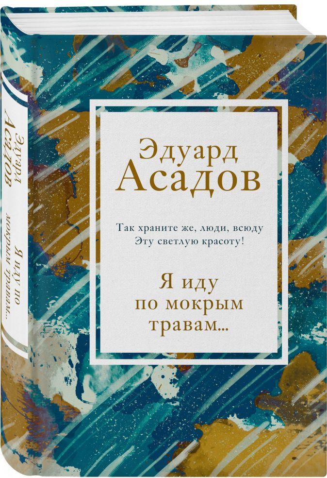 Эдуард Асадов - Я иду по мокрым травам... обложка книги