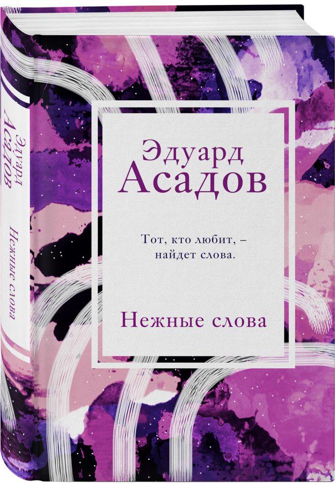 Эдуард Асадов - Нежные слова обложка книги