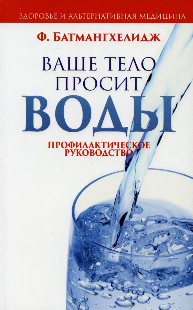 Батмангхелидж Ф. - Ваше тело просит воды Профилакт.рук-во обложка книги
