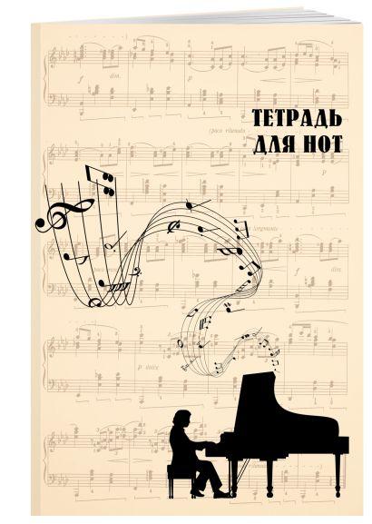 Тетрадь для нот «Классика», А4, 24 листа - фото 1