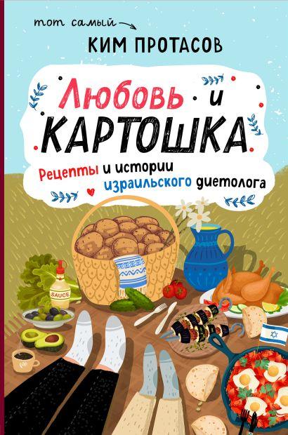 Любовь и картошка. Рецепты и истории израильского диетолога - фото 1