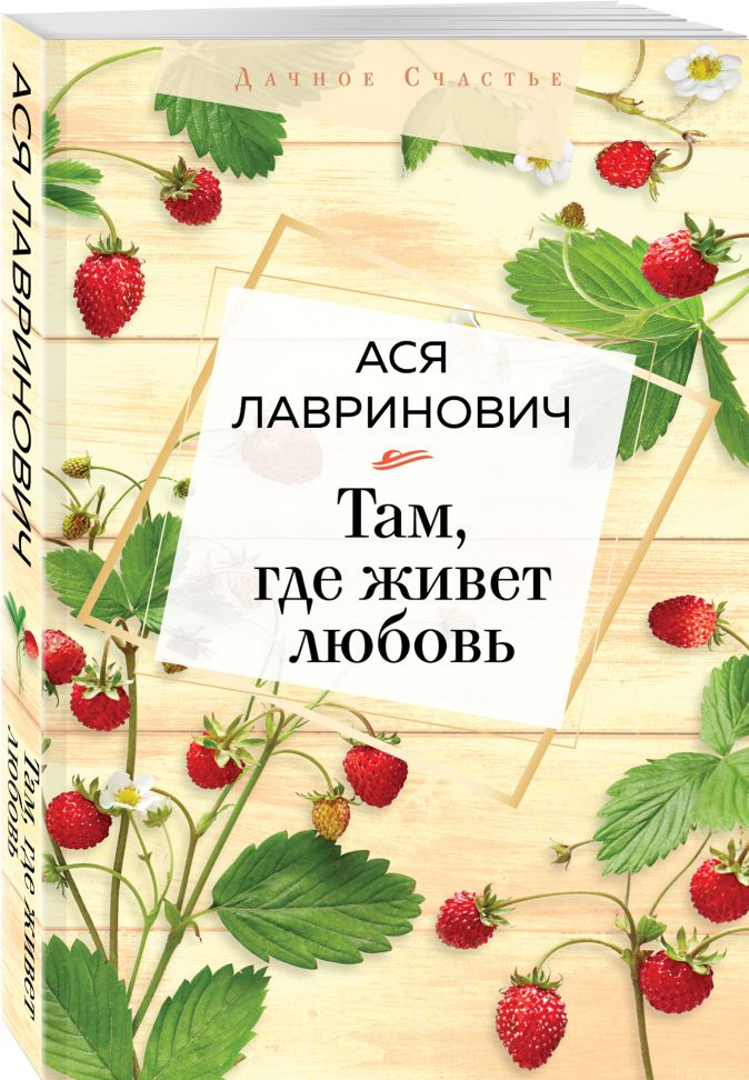 Ася Лавринович - Там, где живет любовь обложка книги