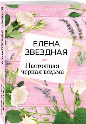 Елена Звездная - Настоящая черная ведьма обложка книги