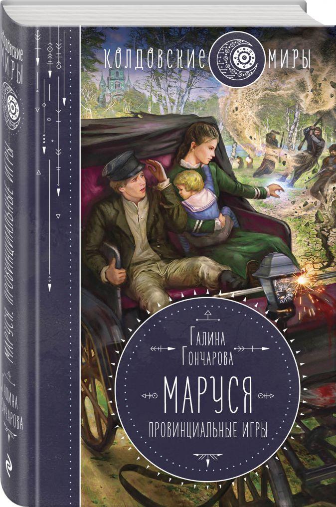 Галина Гончарова - Маруся. Провинциальные игры обложка книги