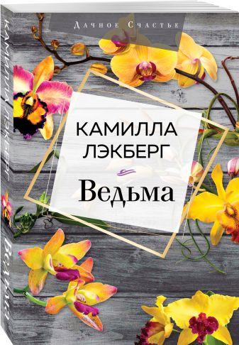 Камилла Лэкберг - Ведьма обложка книги