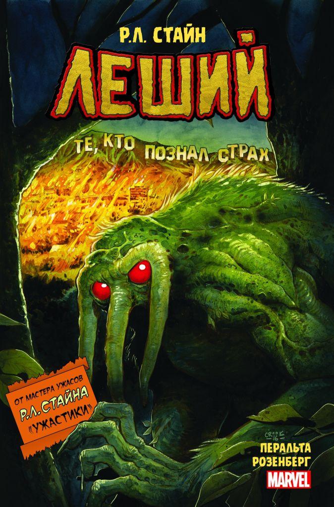 Р.Л. Стайн - Леший. Ужастики MARVEL обложка книги