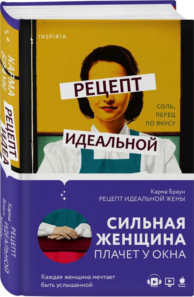 Карма Браун - Рецепт идеальной жены обложка книги
