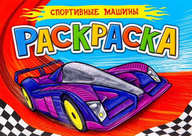 Раскраска Для Мальчиков А5. Спортивные Машины