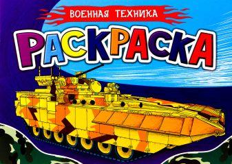 Раскраска Для Мальчиков А5. Военная Техника
