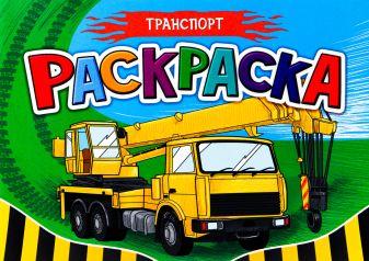 Раскраска Для Мальчиков А5. Транспорт