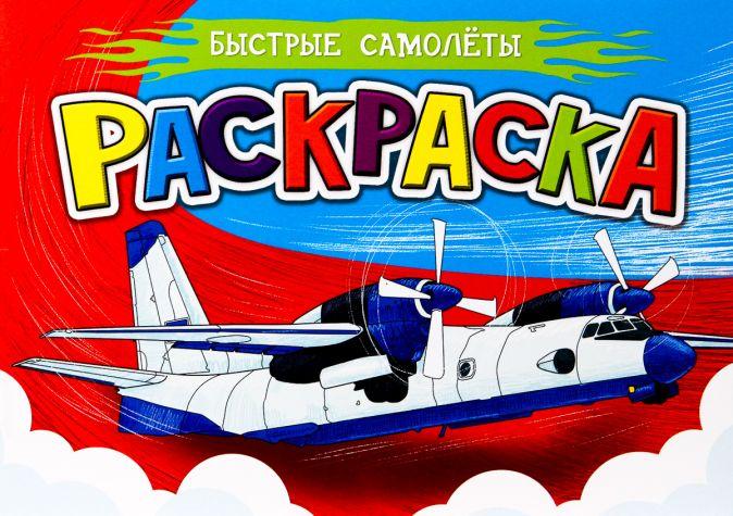 Раскраска Для Мальчиков А5. Быстрые Самолёты