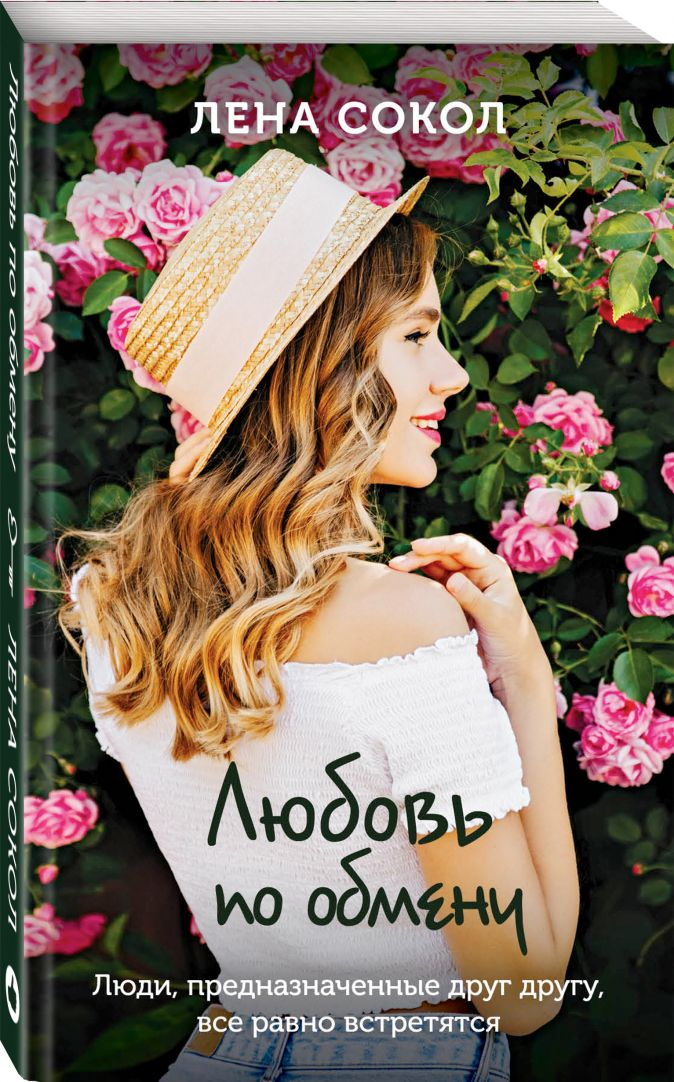 Лена Сокол - Любовь по обмену обложка книги