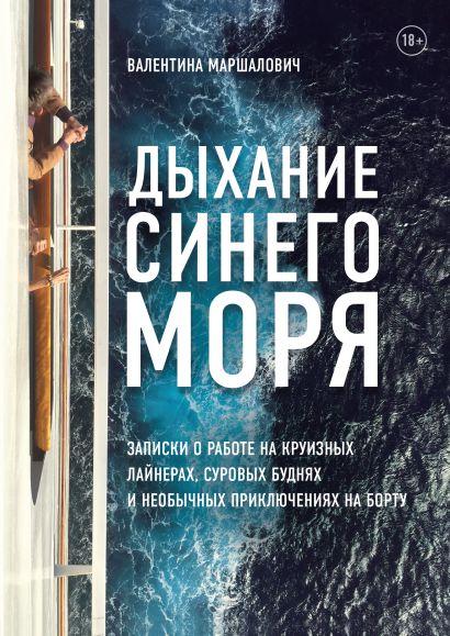 Дыхание синего моря. Запискио работе на круизных лайнерах, суровых буднях и необычных приключениях на борту - фото 1