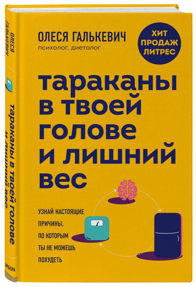 Олеся Галькевич - Тараканы в твоей голове и лишний вес: узнай настоящие причины, по которым ты не можешь похудеть обложка книги