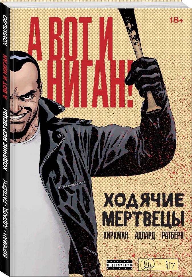 Роберт Киркман - Ходячие мертвецы. А вот и Ниган! обложка книги