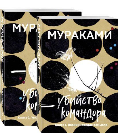 Убийство Командора (комплект из 2 книг: Книга 1. Возникновение замысла и Книга 2. Ускользающая метафора) - фото 1