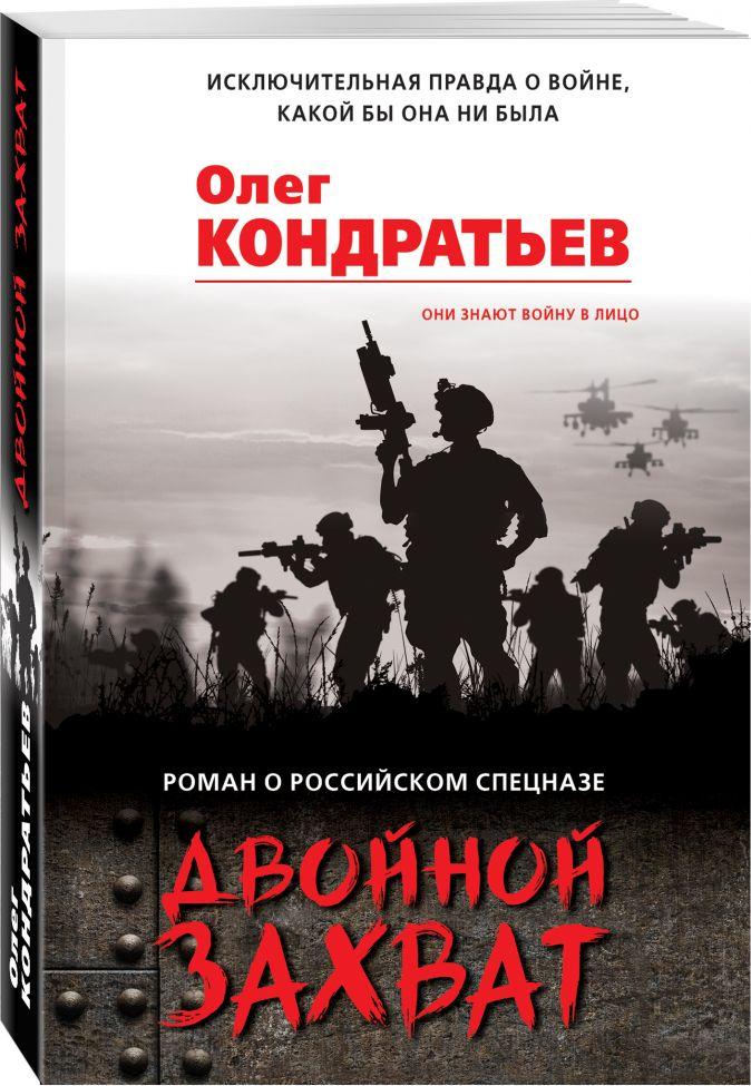 Олег Кондратьев - Двойной захват обложка книги