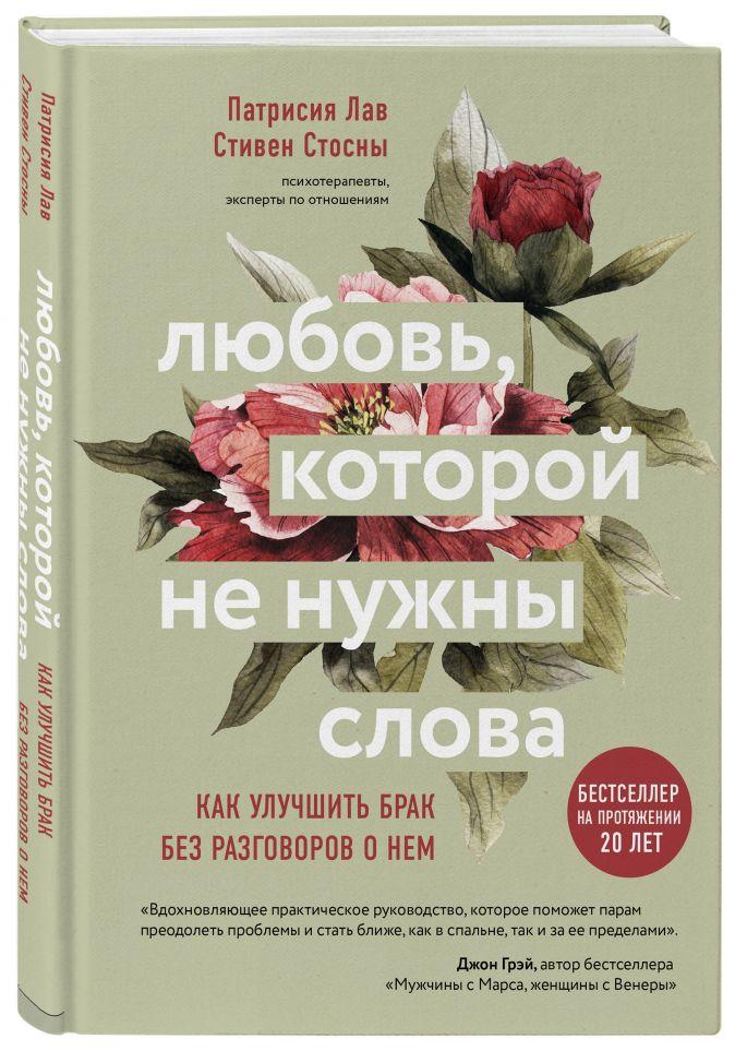 Патрисия Лав, Cтивен Стосны - Любовь, которой не нужны слова. Как улучшить брак без разговоров о нем обложка книги