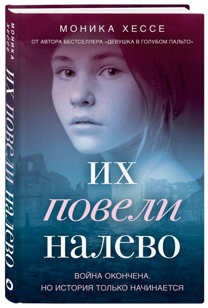 Моника Хессе - Их повели налево обложка книги