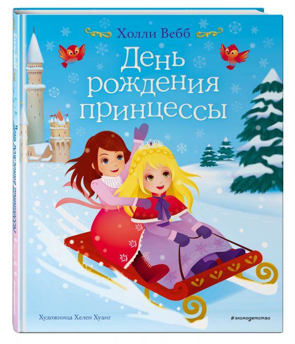 Вебб Холли День рождения принцессы (выпуск 2) вебб холли рождественские истории как подружиться с лисёнком выпуск 7