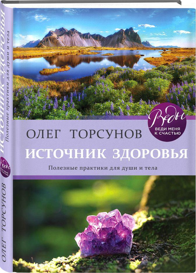 Олег Торсунов - Источник здоровья. Полезные практики для души и тела обложка книги