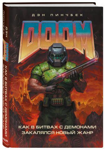 Дэн Пинчбек - DOOM. Как в битвах с демонами закалялся новый жанр обложка книги