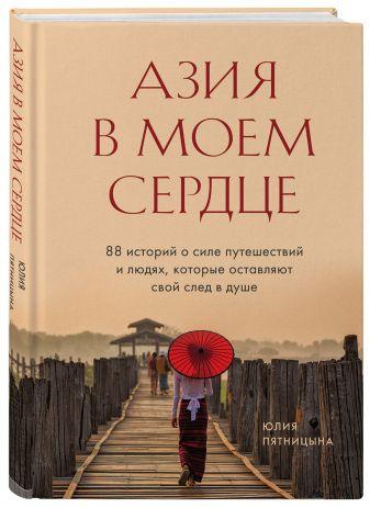 Юлия Пятницына - Азия в моем сердце. 88 историй о силе путешествий и людях, которые оставляют свой след в душе обложка книги