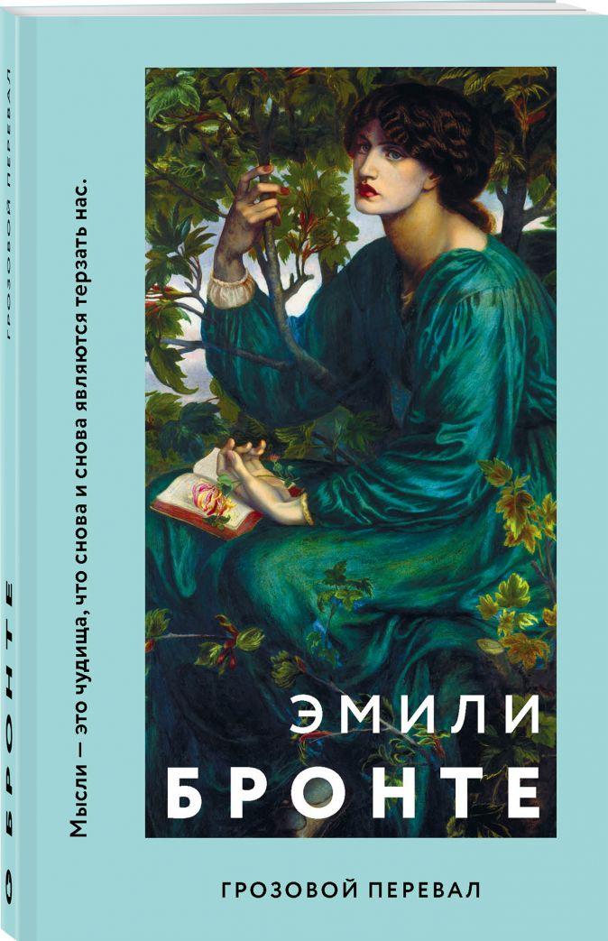 Эмили Бронте - Грозовой перевал обложка книги