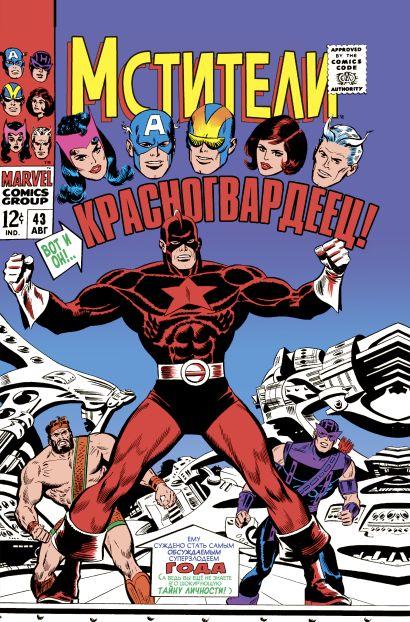 Мстители #43. Первое появление Красногвардейца - фото 1