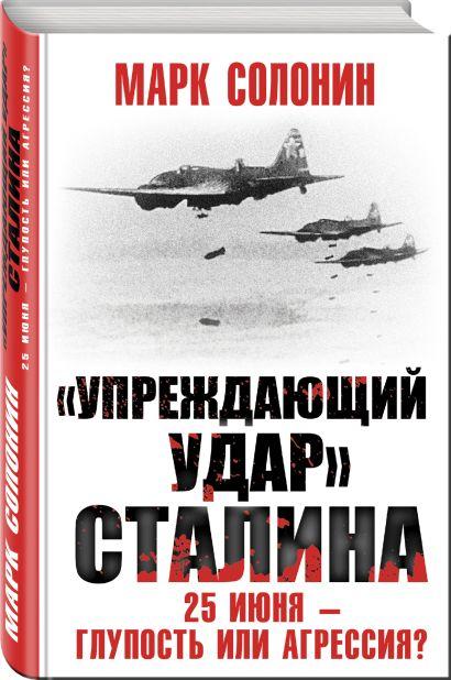 «Упреждающий удар» Сталина. 25 июня – глупость или агрессия? - фото 1