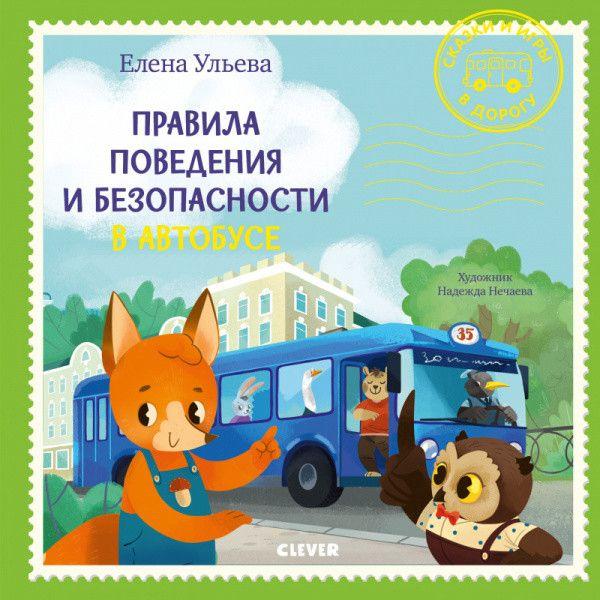 Правила поведения и безопасности в автобусе ( Ульева Елена Александровна  )
